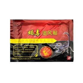 Scorpion Venom Pain Relief Plaster (8pcs x 7*10cm)